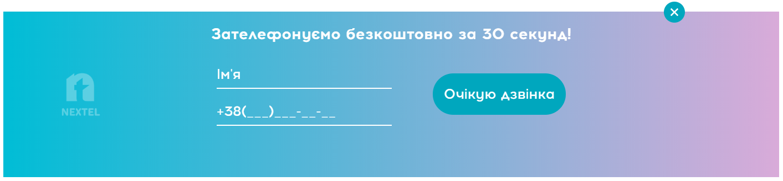 Универсальная кнопка обратного звонка на сайт за 1 гривну